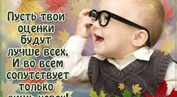 Пожелание на 1 сентября сыну