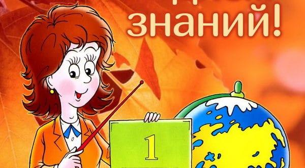 Пожелание на 1 сентября третьекласснику