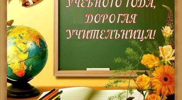 Пожелание на 1 сентября учительнице