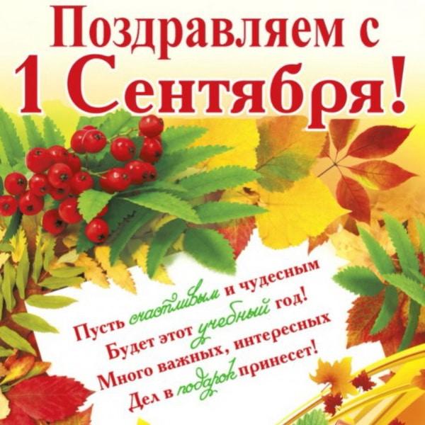 Красивая открытка с 1 сентября