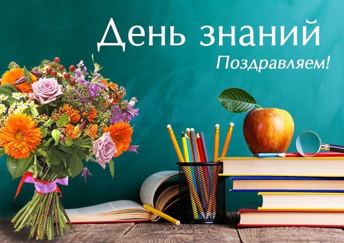 Поздравление с Днем знаний директору школы