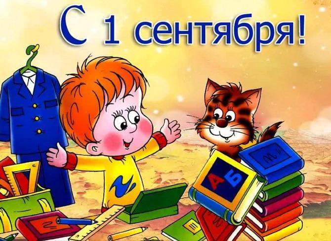 Поздравление с Днем знаний для 1 класса