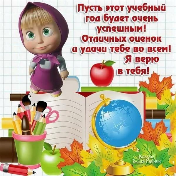 Поздравление с Днем знаний дочери
