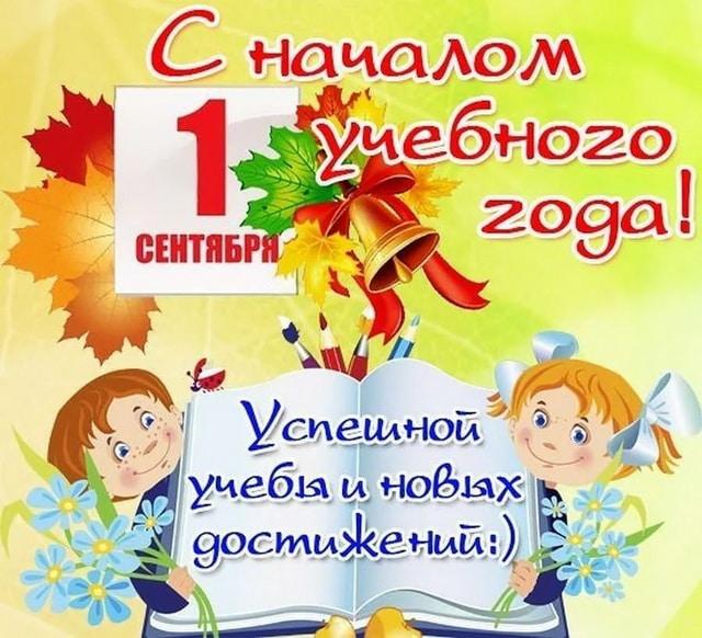 Поздравление с Днем знаний одиннадцатиклассникам