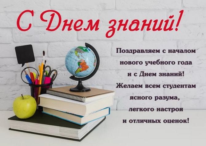 Поздравление с Днем знаний студентам