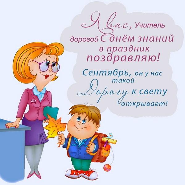 Поздравление с Днем знаний учителям