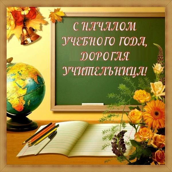 С 1 сентября учительнице